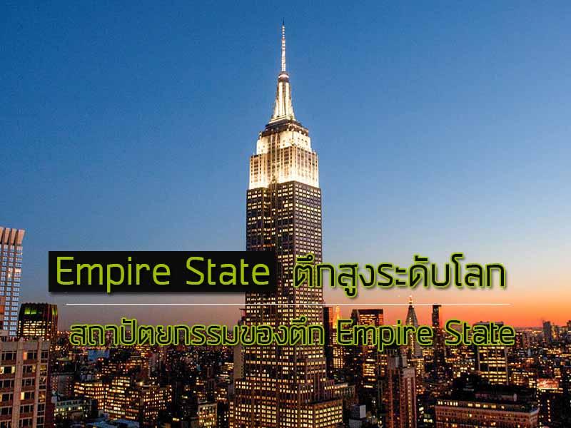 ประวัติของตึก Empire State ที่หลายคนได้ยินแต่ชื่อ