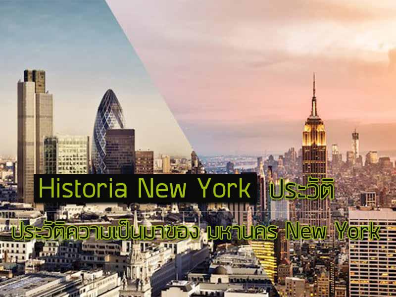 NEW YORK Historia