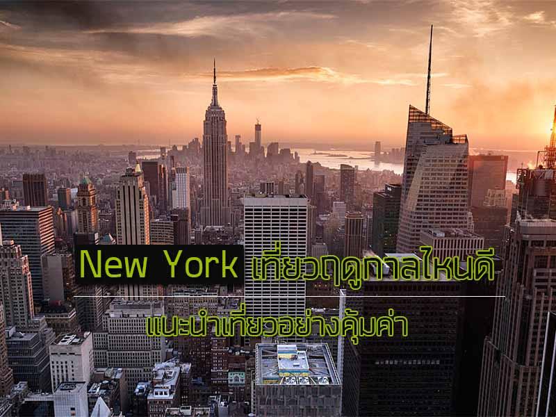 ถ้าจะไป New York ควรไปเที่ยวช่วงเวลาไหนดี