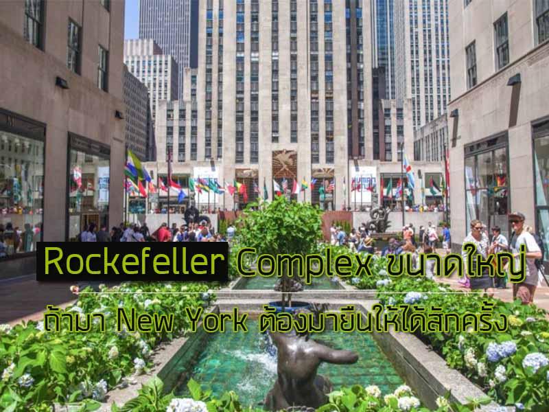 ไป New York ต้องแวะ Rockefeller center สักครั้ง