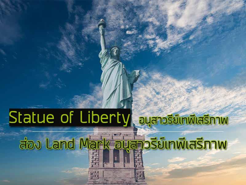 ส่อง Land Mark อนุสาวรีย์เทพีเสรีภาพที่ต้องไปให้ได้สักครั้ง ?