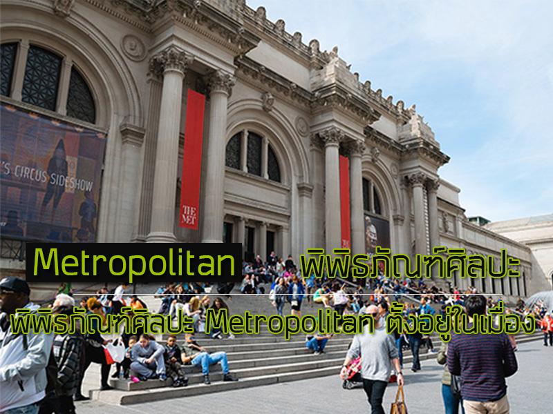 ส่องสถานที่สวยงาม พิพิธภัณฑ์ศิลปะ Metropolitan